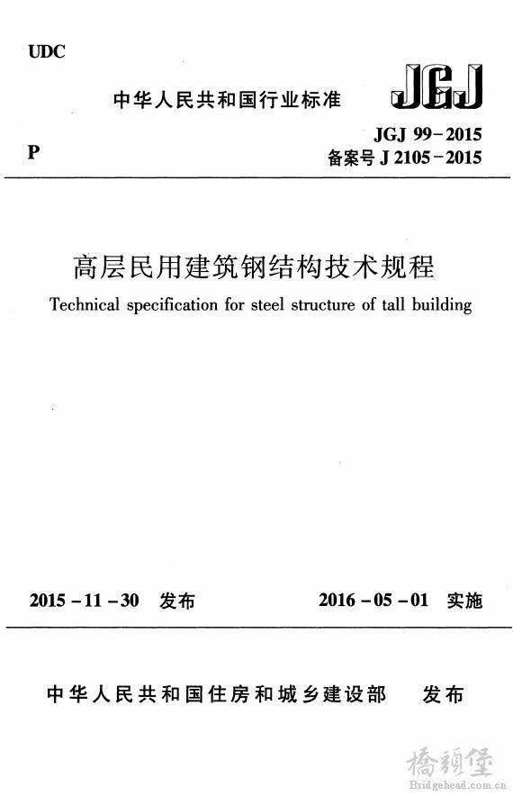 99-2015高层民用建筑钢结构技术规程